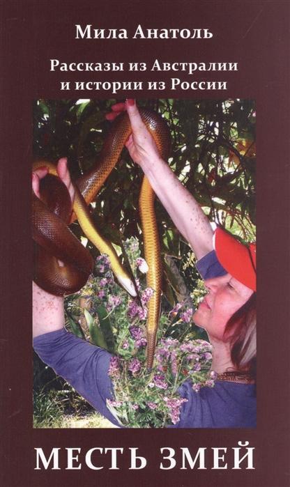 Фото - Анатоль М. Месть змей Рассказы из Австралии и истории из России хаан м большая книга ужасов 82 месть марионетки и другие истории