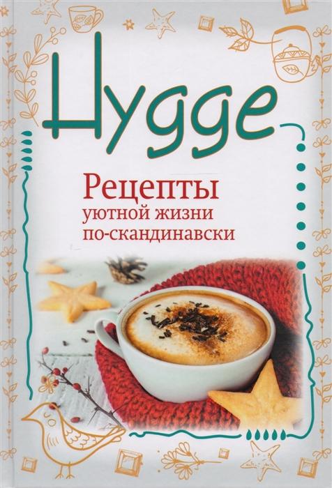 Майбах А. Hygge Рецепты уютной жизни по-скандинавски
