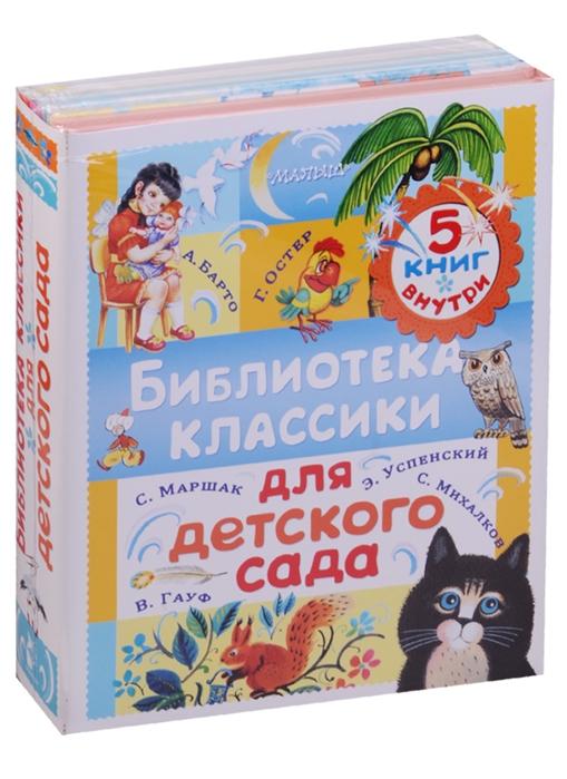 Барто А., Остер Г., Маршак С. и др. Библиотека классики для детского сада комплект из 5 книг