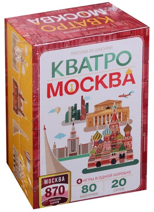 Прогулки из шкатулки Кватро Москва 4 игры в одной коробке прогулки из шкатулки кватро москва 4 игры в одной коробке