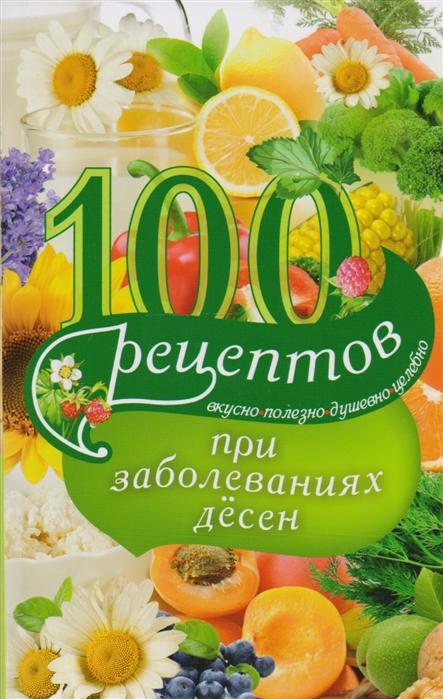 Вечерская И. 100 рецептов при заболеваниях десен вечерская и 100 рецептов при заболеваниях десен
