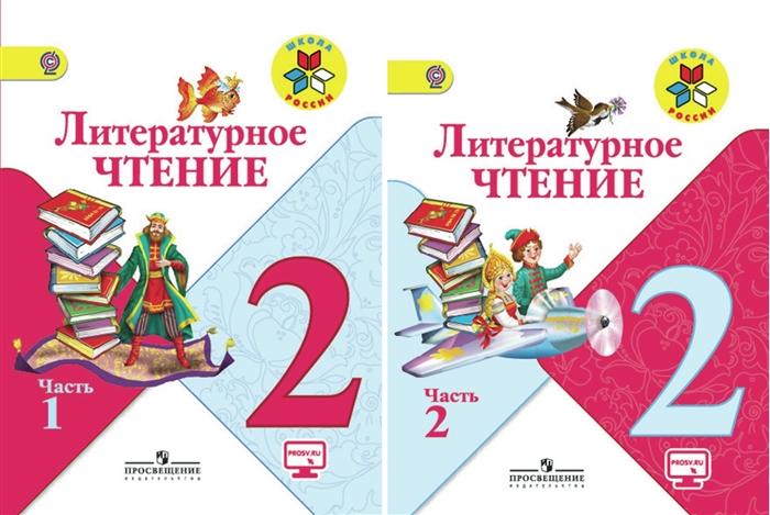 Литературное чтение 2 класс Учебник комплект из 2 книг