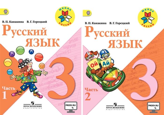 Русский язык 3 класс Учебник комплект из 2 книг