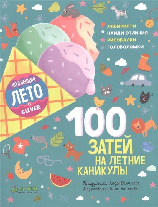 Данилова Л. 100 затей на летние каникулы катя нева летние каникулы