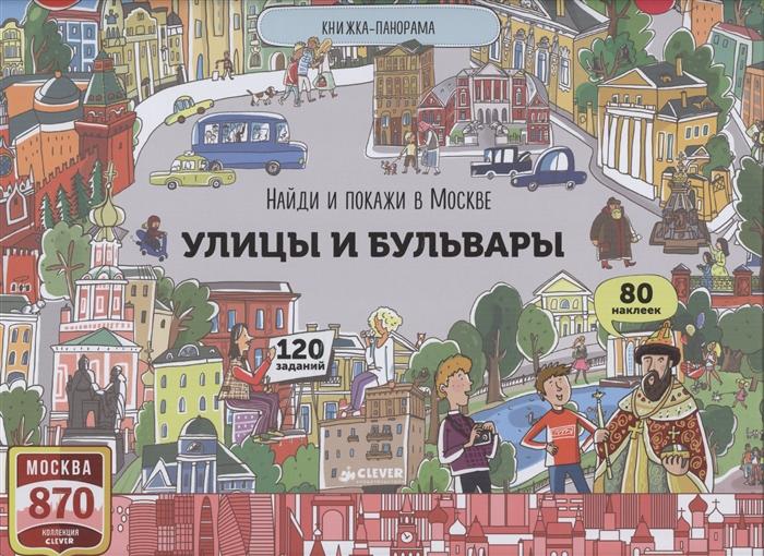 Купить Найди и покажи в Москве улицы и бульвары Книжка-панорама, Клевер, Головоломки. Кроссворды. Загадки