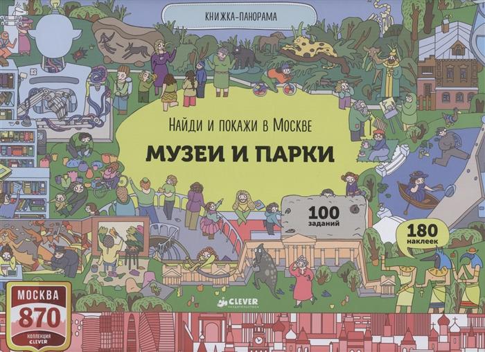 Абрамов Р. Найди и покажи в Москве музеи парки Книжка-панорама