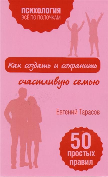 Тарасов Е Как создать и сохранить счастливую семью 50 простых правил