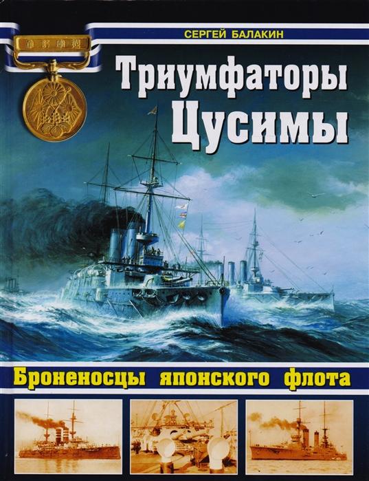 Балакин С. Триумфаторы Цусимы Броненосцы японского флота броненосцы