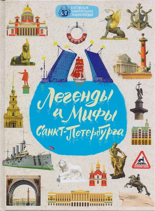 цена на Костылева О. Легенды и мифы Санкт-Петербурга
