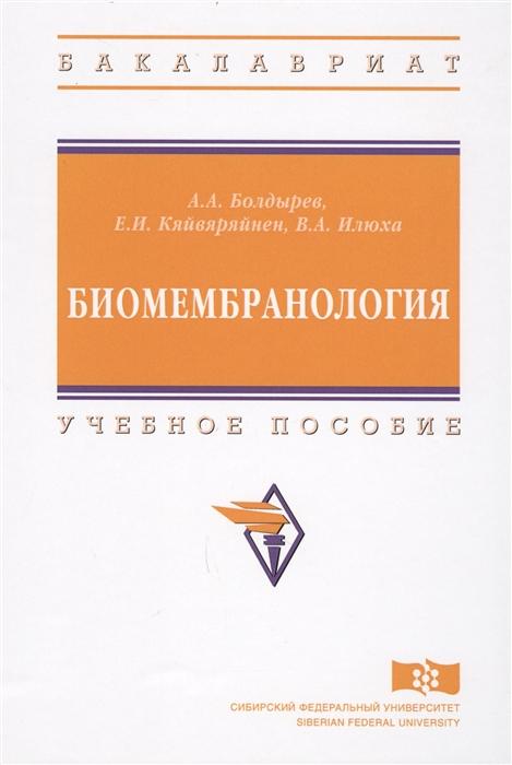 Болдырев А., Кяйвяряйнен Е., Илюха В. Биомембранология Учебное пособие