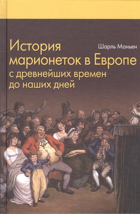 Маньен Ш. История марионеток в Европе с древнейших времен до наших дней