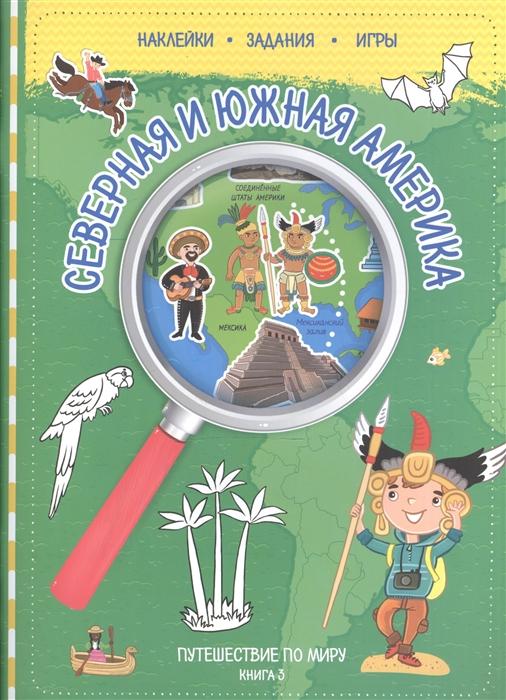 Купить Северная и Южная Америка Путешествие по миру Книга 3 Наклейки Задания Игры, Геодом, Естественные науки