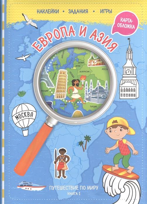 Купить Европа и Азия Путешествие по миру Книга 1 Наклейки Задания Игры, Геодом, Естественные науки
