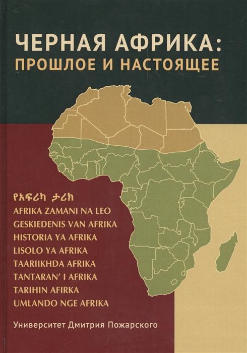 Черная Африка прошлое и настоящее Учебное пособие по Новой и Новейшей истории Тропической и Южной Африки