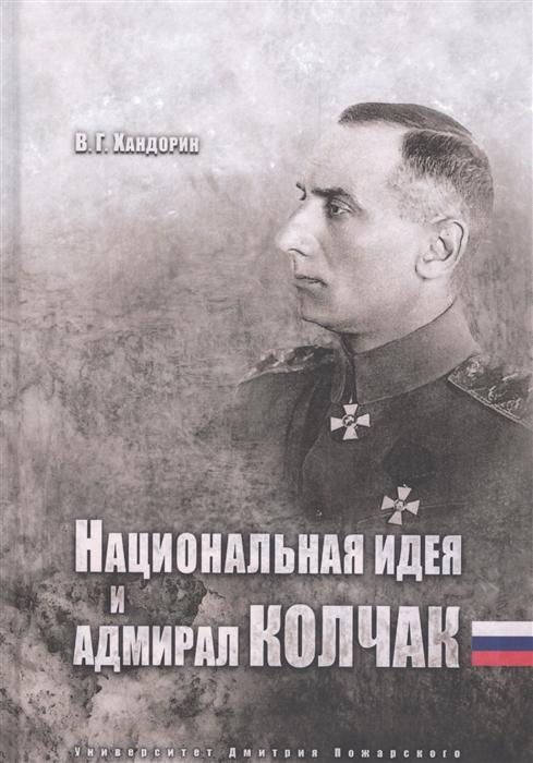 Хандорин В. Национальная идея и адмирал Колчак мединский в культурная политика и национальная идея