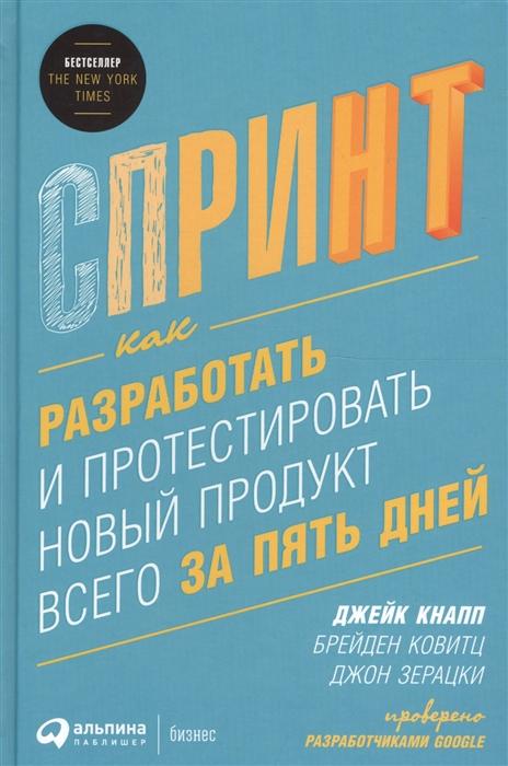 купить Кнапп Дж. и др. Спринт Как разработать и протестировать новый продукт всего за пять дней онлайн