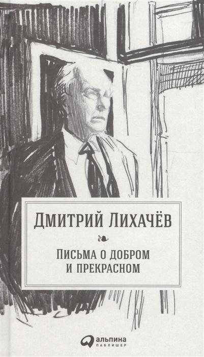 Лихачев Д. Письма о добром и прекрасном цены