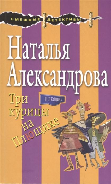 Александрова Н. Три курицы на Плющихе