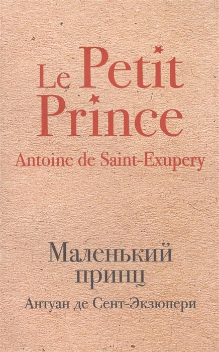 Сент-Экзюпери А. Маленький принц