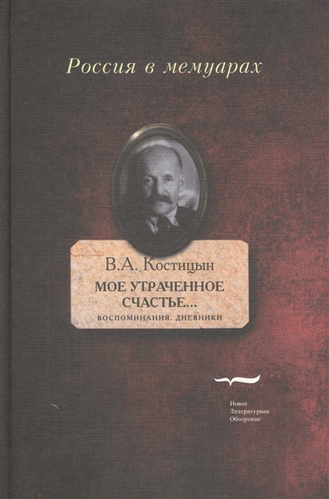 Костицын В. Мое утраченное счастье Воспоминания дневники Том 1
