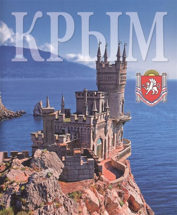 Крым История природа архитектура искусство Альбом