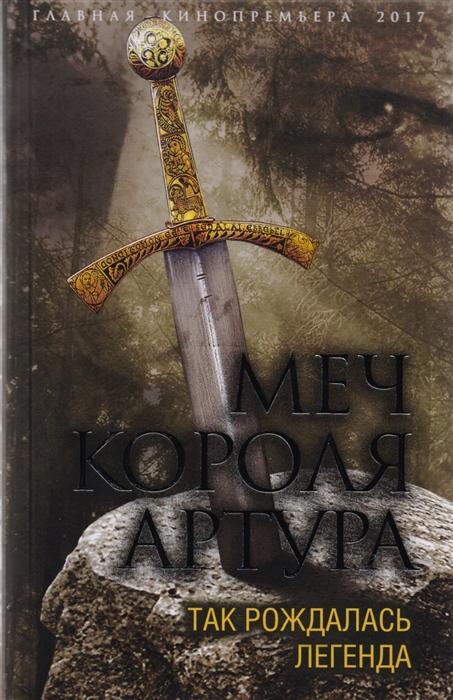Эрлихман В. Меч Короля Артура Так рождалась легенда меч короля артура blu ray 3d