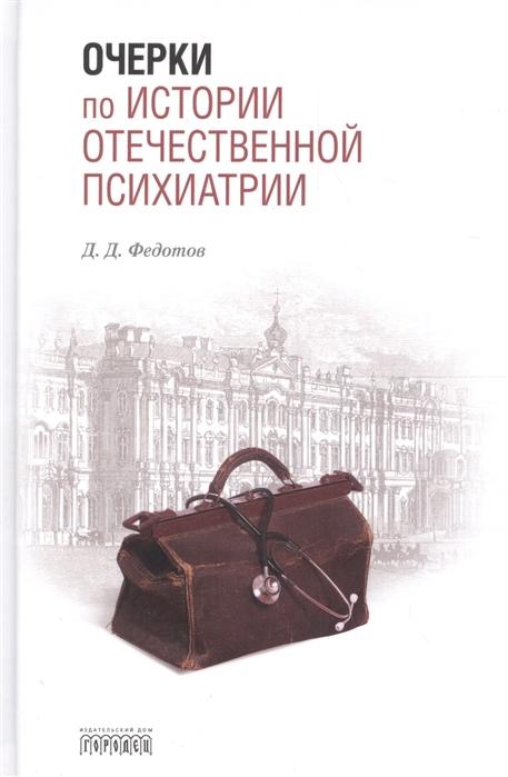 Федотов Д. Очерки по истории отечественной психиатрии