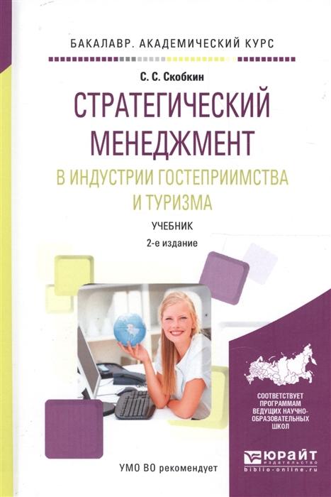 Скобкин С. Стратегический менеджмент в индустрии гостеприимства и туризма Учебник