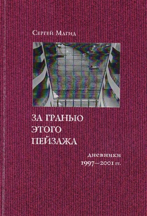За гранью этого пейзажа Дневники 1997-2001 гг