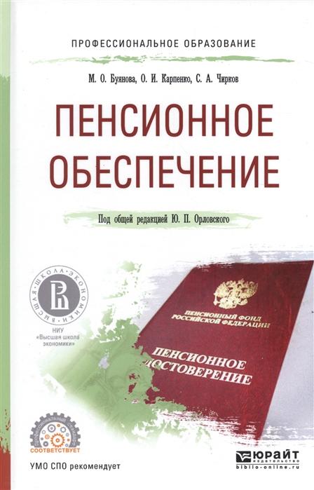 Буянова М., Карпенко О., Чирков С. Пенсионное обеспечение Учебное пособие для СПО