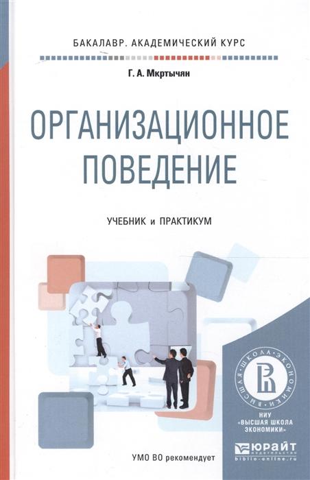 Мкртычян Г. Организационное поведение Учебник и практикум для академического бакалавриата резник с д организационное поведение практикум