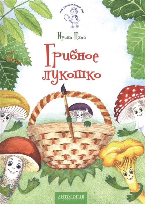 Цхай И. Грибное лукошко грибное меню