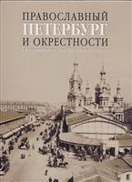 Православный Петербург и окрестности в фотографиях конца XIX - начала XX века