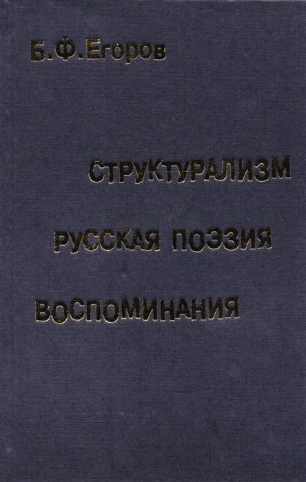 Егоров Б. Структурализм Русская поэзия Воспоминания русская поэзия 1801 1812