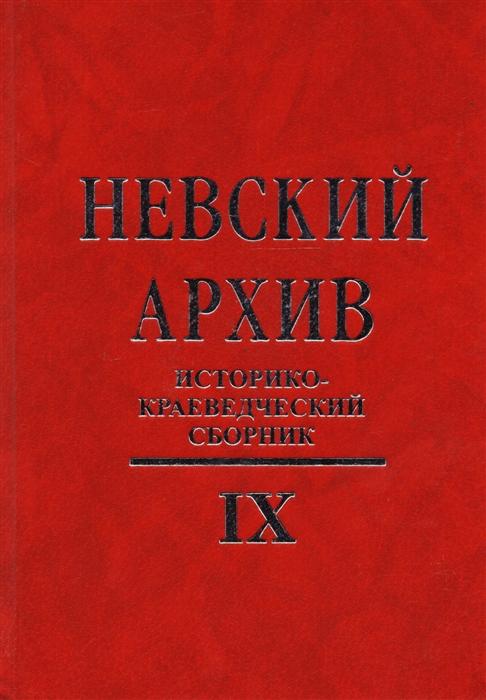 Невский архив Историческо-краеведческий сборник Выпуск IX