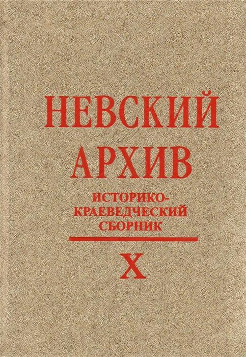 Невский архив Историческо-краеведческий сборник Выпуск X