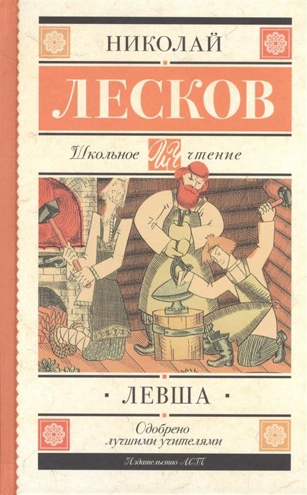 Лесков Н. Левша Повесть и рассказы