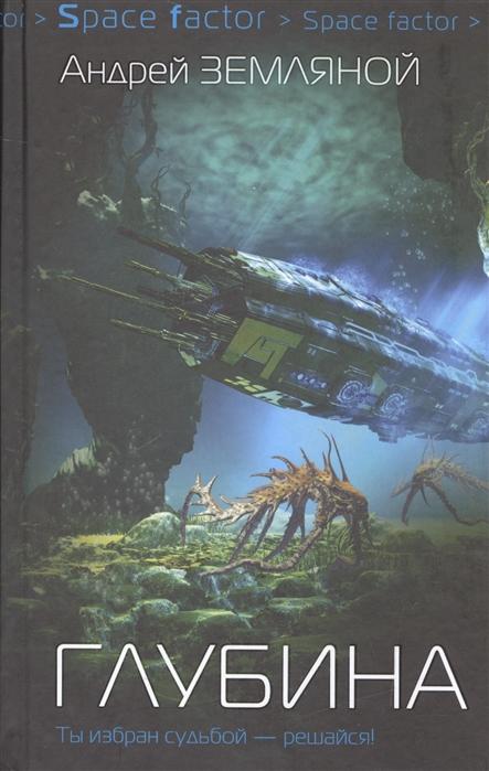 Земляной А. Глубина андрей земляной глубина