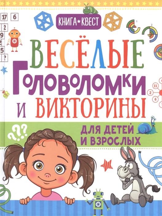 Шабан Т. Веселые головоломки и викторины для детей взрослых