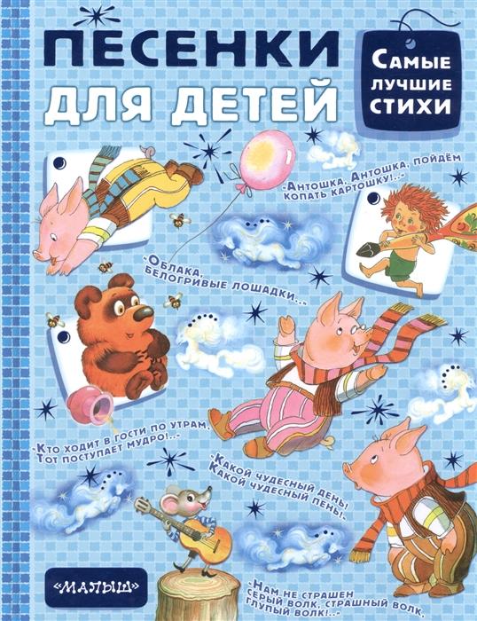 цена на Барто А., Михалков С., Заходер Б. и др. Песенки для детей