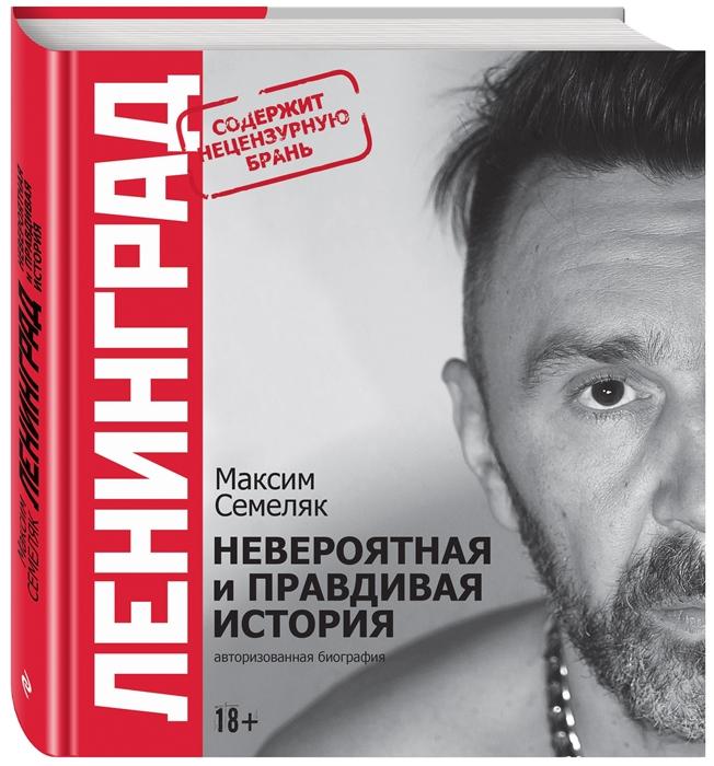 цена на Семеляк М. Ленинград Невероятная и правдивая история группы