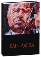 Царь Давид. Книга-альбом о жизни и творчестве Давида Ойстраха