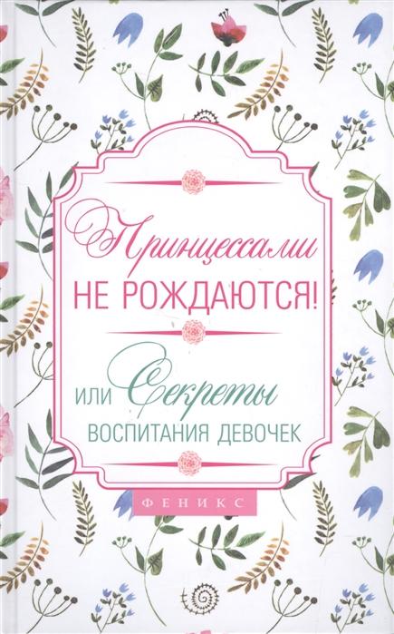 Принцессами не рождаются Или Секреты воспитания девочек
