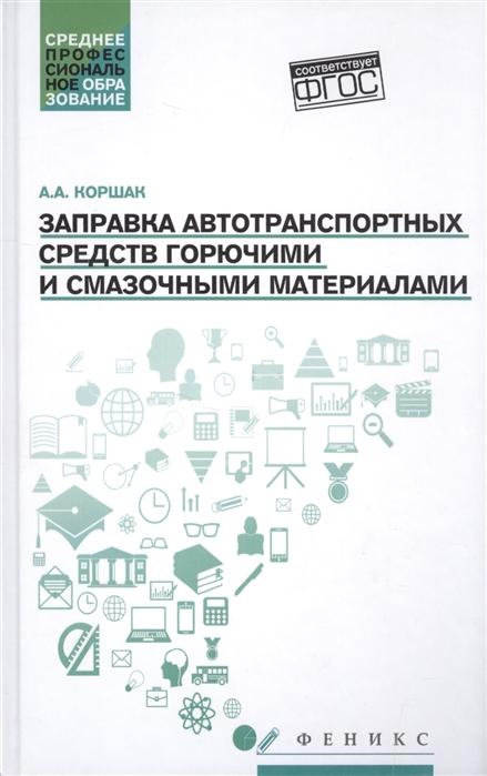 Заправка автотранспортных средств горючими и смазочными материалами Учебное пособие