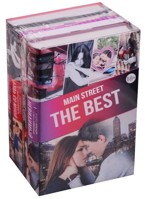 Main Street The Best комплект из 4 книг