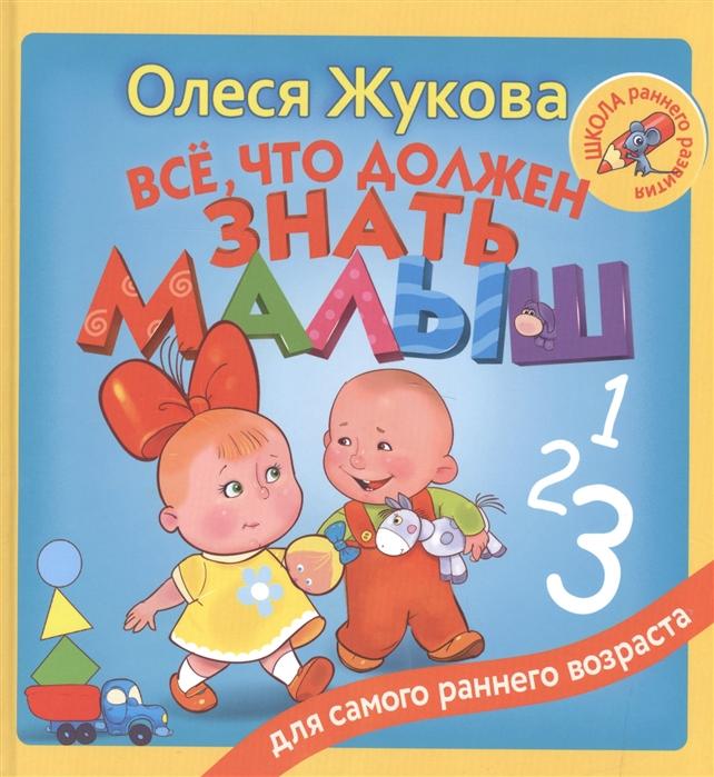 цены Жукова О. Все что должен знать малыш