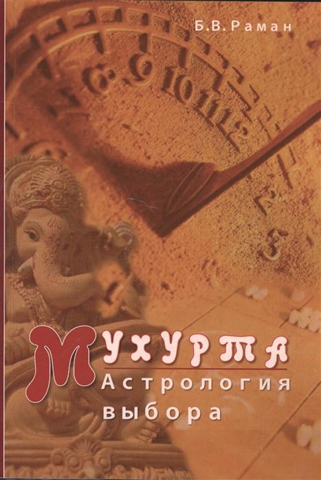 Раман Б. Мухурта Астрология выбора гоулд эдвард б астрология для любовников