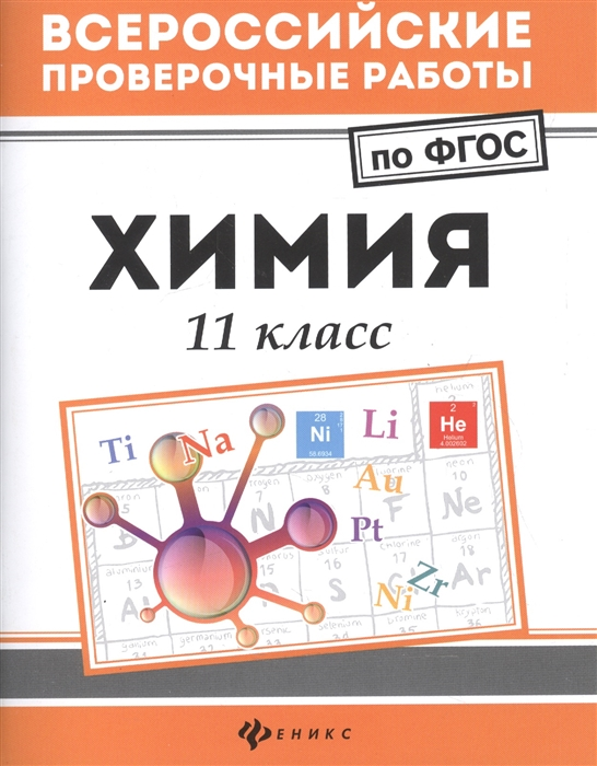 Сечко О. Химия 11 класс сечко о химия в формате егэ общая химия