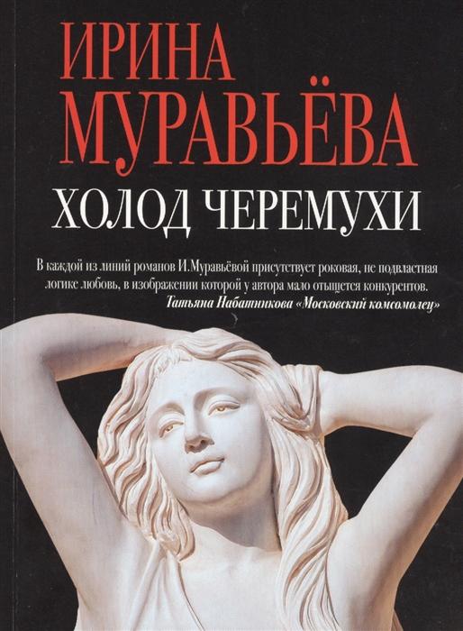 Муравьева И. Холод черемухи цена