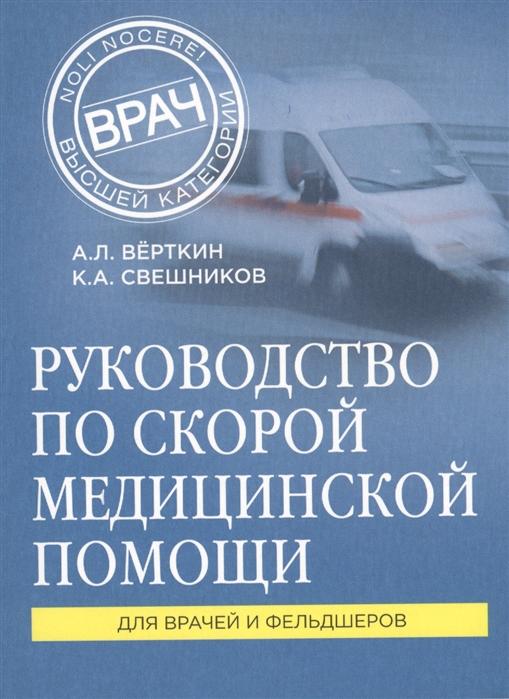 Верткин А., Свешников К. Руководство по скорой медицинской помощи Для врачей и фельдшеров цена